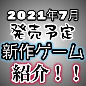 新作ゲーム紹介…2021年7月発売ゲーム一覧(プロスピ、クレしん、真 流行り神3等)
