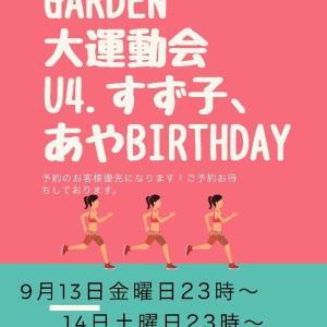 9月13日・14日『ガーデン大運動会』U4・すず子・あやの誕生日イベント