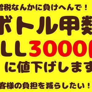 ALL 3,000円|焼酎ボトル『甲類』を値下げしました!