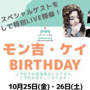 10月25日・26日|モン吉・ケイ BIRTHDAYイベント