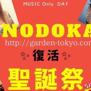 11月15日・16日|NODOKA 聖誕祭【復活BIRTHDAYイベント】