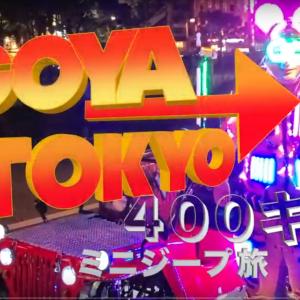 LEDパレード|ミニジープ 名古屋→東京400キロの旅が話題に!
