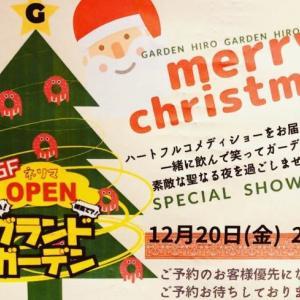 12月20日・21日|クリスマスを先取り!スペシャルショー開催♪
