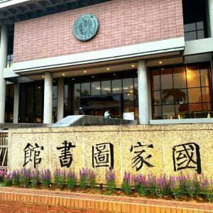 【台湾でノマドに適しているのはどこ?】台湾国家図書館
