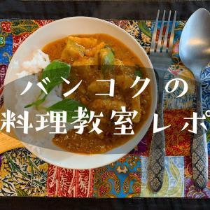 バンコクのおしゃれ料理教室レポ