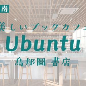 台南運河沿いにある美しいブックカフェ【Ubuntu 烏邦圖書店】