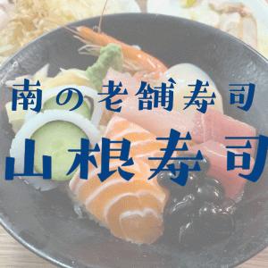 赤崁樓前にある台南の老舗【山根寿司】