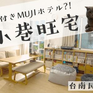【台南民宿】猫付きMUJIホテル?!小巷旺宅