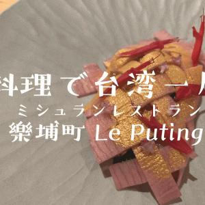 料理で台湾一周できる古民家風ミシュランレストラン|樂埔町 Le Puting