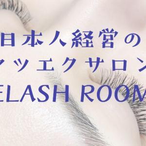 【割引あり】台北天母の日本人アイリストのマツエクサロン|EYELASH ROOM 39