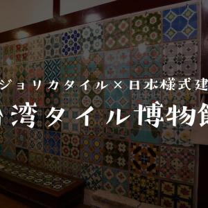見どころはマジョリカタイルだけじゃない!|台湾タイル博物館(花磚博物館)
