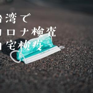台湾でコロナ検査を受けて自宅検疫になった話