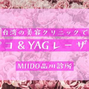 台湾美容クリニックでピコ&YAGレーザー!|MIIDO品川診所(蜜糖vip)
