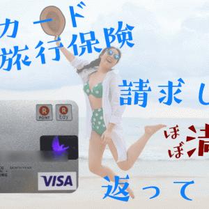 楽天カードで海外旅行損害保険請求!ほぼ満額返ってきた!