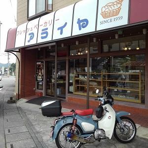 小鹿野町 アライヤさんのコッペパン