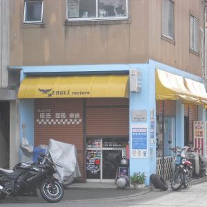 京都散策1 イーグルモータースさんへ