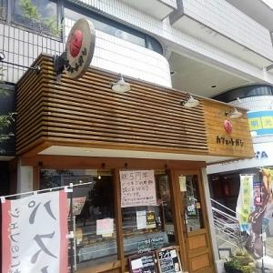 相模原市 カフェ・トガシさんのクリームボックス