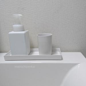 【ミニマリスト】洗面所になくていいもの3つ【断捨離】