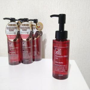 髪のうねり・クセを解消するストレート用のヘアオイル【PR】