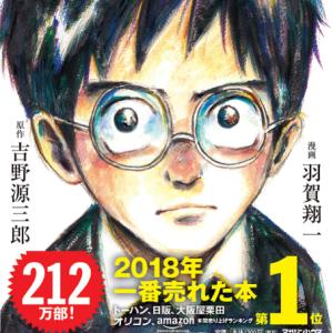"""Hayao Miyazaki  new movie """"How do you live?"""" will be released in XXXX ?"""