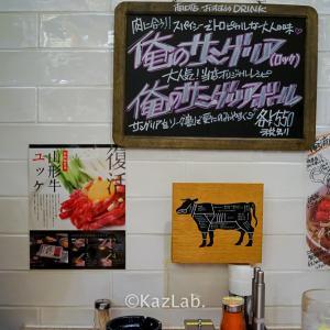 神田で美味しい焼肉を食べるなら俺の肉!ユッケや刺しも充実!