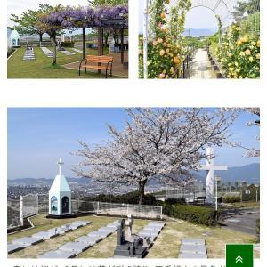 太宰府メモリアルパーク
