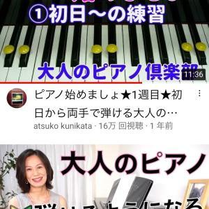 大人のピアノ倶楽部