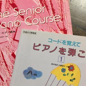 ピアノ教本の色々
