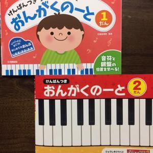 音楽ノート買ってみました