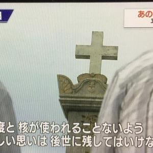 長崎  原爆の日に思う