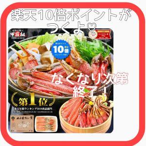 年末の蟹を安く買って贅沢に過ごす裏技!