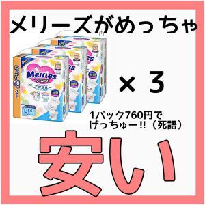 メリーズがめっちゃお得買える!1パック700円⁈
