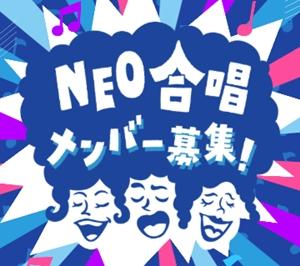 ポカリNEO「ボクらの歌」合唱に参加しよう!若者パワー炸裂「今だ!今だ!今だ!」