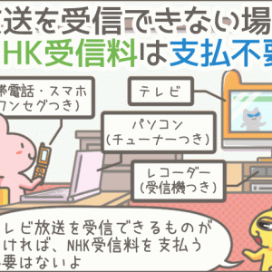 NHKが映らないテレビって何!どこで購入できる?受信料を払わずテレビを見る方法!