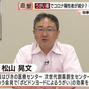 イソジン感染予防を発表した研究所の松山晃文の経歴は?wikiプロフィールまとめ