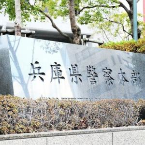 【交番特定】兵庫県警20代女性巡査部長は誰?顔画像や名前は!交番特定や世間の反応も