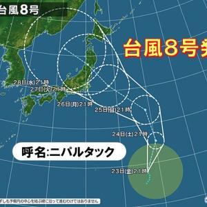 台風8号(2021)の進路が確定や名前は?被害状況や災害時の対策についても!