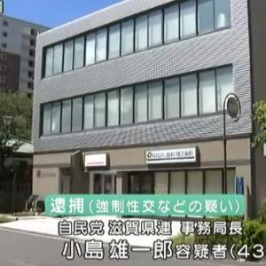 小島雄一郎(滋賀県連事務局長)のwikiプロフィール&経歴!顔画像やSNSは?嫁や子供も!