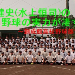 岡田健史(水上恒司)の野球の実力が凄すぎる 創成館硬式野球部での実績