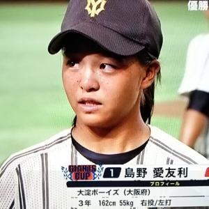 女子野球投手 島野愛友利は何が凄い? 可愛いし気になる彼氏は?