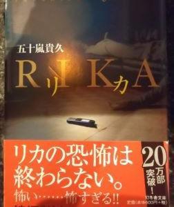 【五十嵐貴久原作】新・オトナの土ドラ「リカ」第6話感想