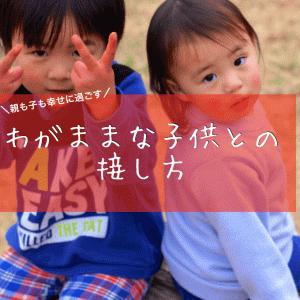 親も子も笑顔になるわがままな子供の接し方