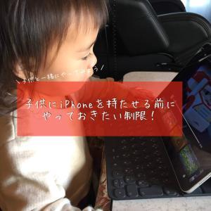 子供にiPhoneを持たせる時にやっておきたい制限一覧