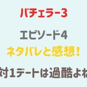 【バチェラージャパン3】4話ネタバレと感想!ついにきた2対1デート!