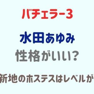 【バチェラー3】水田あゆみは性格がいい?北新地のホステスはレベルが高い!