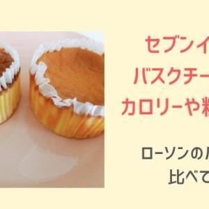 【セブン】バスクチーズケーキのカロリーや糖質は?ローソンと食べ比べてみた!