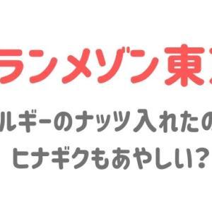 【グランメゾン東京】アレルギーのナッツを入れたのは誰?ある事件について考察!