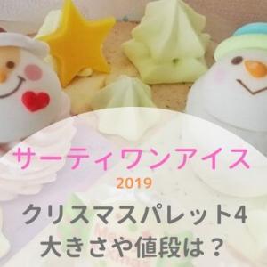 【サーティワン】2019クリスマスパレット4の値段や大きさは?食べてみた感想も!