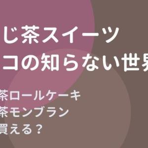 【マツコ】ほうじ茶スイーツの世界ロールケーキとモンブランは通販できる?