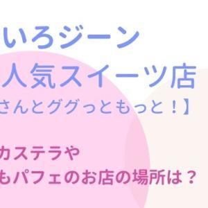 【にじいろジーン】青ぶどうのパフェや進化系カステラのお店の場所はどこ?